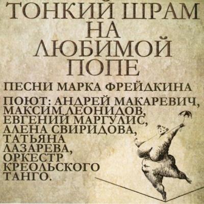 Максим Леонидов - Тонкий шрам на любимой попе