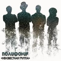 Полифония - Неизвестная Группа