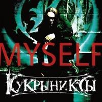 Кукрыниксы - Myself