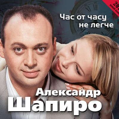 Александр Шапиро - Час От Часу Не Легче