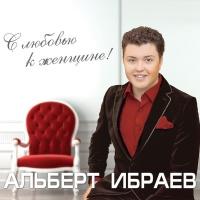 Альберт ИБРАЕВ - С Любовью К Женщине