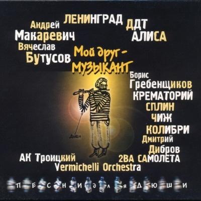 Крематорий - Мой друг - МУЗЫКАНТ (песни для Дюши)