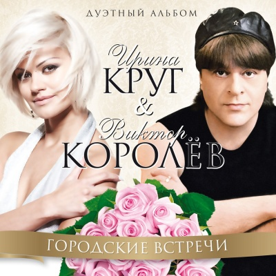 Виктор Королёв - Городские Встречи