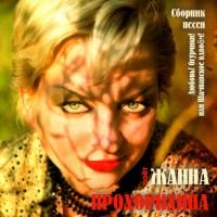 Жанна Прохорихина - Не Кружите, Вороны