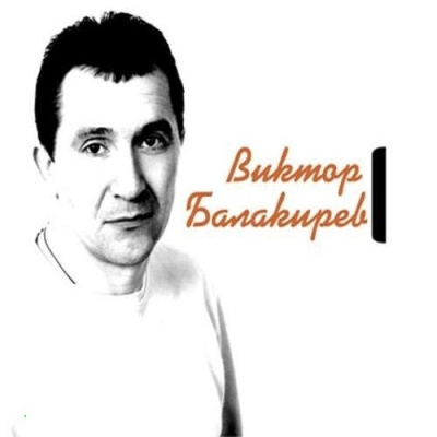 Виктор Балакирев - Где Мы Были Вчера