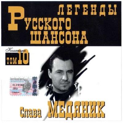 Слава Медяник - Легенды Русского Шансона
