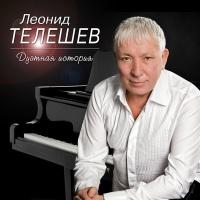 Леонид Телешев - Дуэтная История