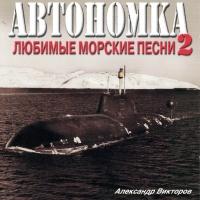 Александр Викторов - Любимые Морские Песни 2