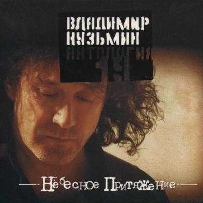 Владимир Кузьмин - Небесноя Притяжение