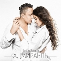 Павел Кашин - Адмирабль