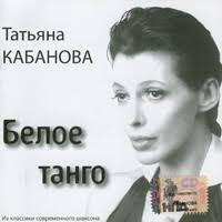 Татьяна Кабанова - Белое Танго