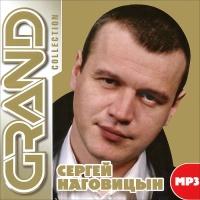 Сергей Наговицын - Городские Встречи
