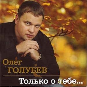 Олег Голубев - Только О Тебе