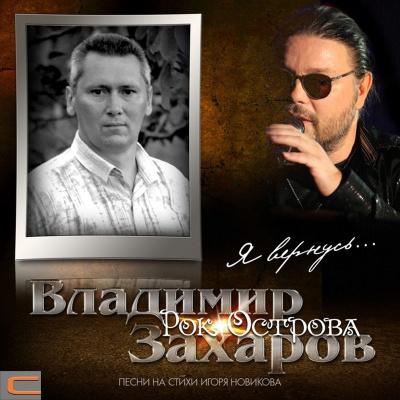 Владимир Захаров - Я Вернусь