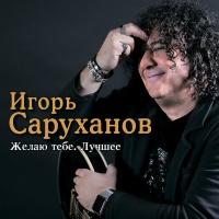 Игорь Саруханов - Желаю Тебе. Лучшее