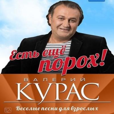 Валерий Курас - Есть Еще Порох