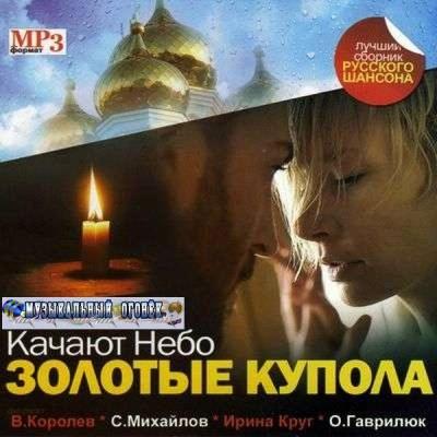 Ирина Круг - Качают Небо Золотые Купола