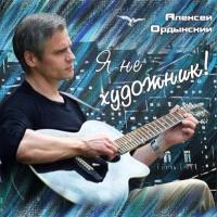 Алексей Ордынский - Фантики