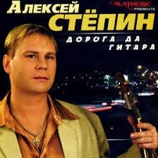Алексей Стёпин - Дорога Да Гитара