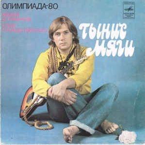 Тынис Мяги - Олимпиада-80 / Кружатся Диски