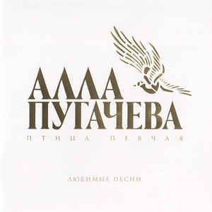 Алла Пугачева - Птица Певчая • Любимые Песни