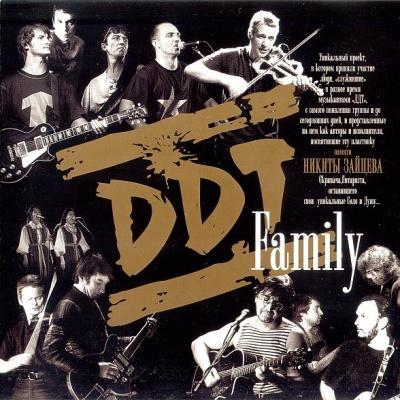 ДДТ - Family (CD2)