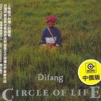 Difang - Elders Drinking Song (Original)