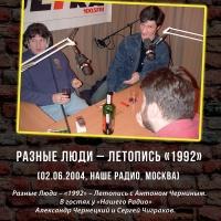 Разные Люди - Летопись «1992»