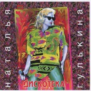 Наталия Гулькина - Дискотека