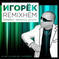 Игорёк - Remixнём
