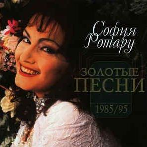 София Ротару - Золотые Песни 1985/95