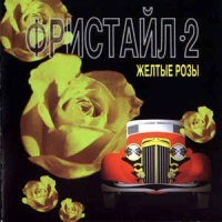 Фристайл - Желтые Розы