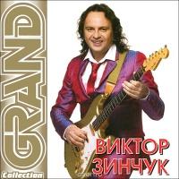 Виктор Зинчук - Одинокий В Ночи
