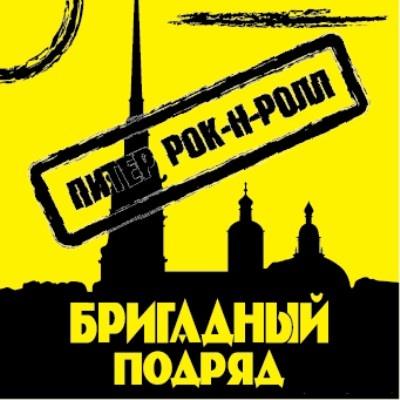 Бригадный Подряд - Питер Pок-Н-Ролл