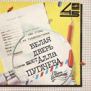 Алла Пугачева - Белая Дверь