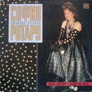 София Ротару - Золотое Сердце