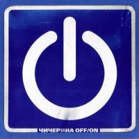 Чичерина - Off-On
