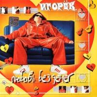 Игорёк - Любовь без денег