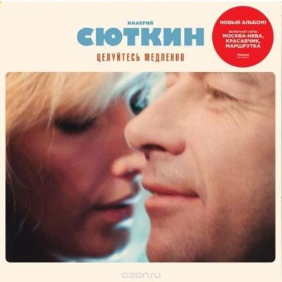 Валерий Сюткин - Целуйтесь медленно