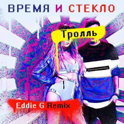 Время и Стекло - Тролль (Eddie G Remix)