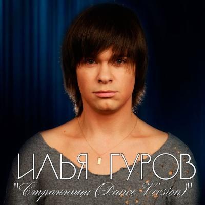 Илья Гуров - Странница