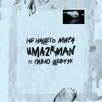 Uma2rman - С любимыми не расставайтесь