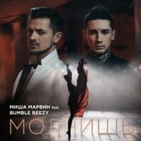 Миша Марвин - Молчишь