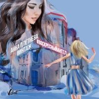 Анна Плетнёва - Воскресный ангел