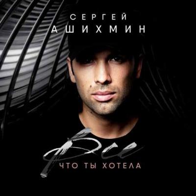 Сергей Ашихмин - Все Что Ты Хотела