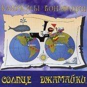 Каникулы Бонифация - Солнце Джамайки