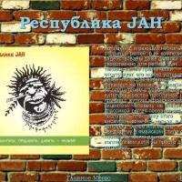 Республики Jah - Мир и любовь