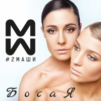#2Маши - Босая