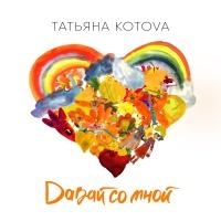 Татьяна Котова - Давай со мной