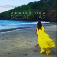 Анна Седокова - Вселенная